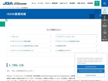 ISOの基礎知識 | ISO認証 | 日本品質保証機構(JQA)