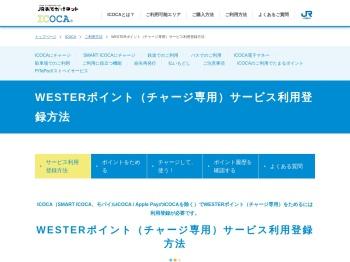 ICOCAポイントサービス利用登録方法 │ ICOCA:JRおでかけネット