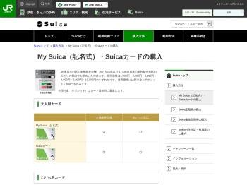 My Suica(記名式)・Suicaカードの購入|購入方法 ... - Suica:JR東日本