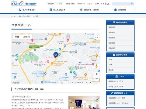 沖縄海邦銀行 コザ支店沖縄県 銀行