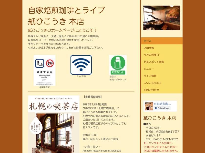 札幌 紙ひこうき