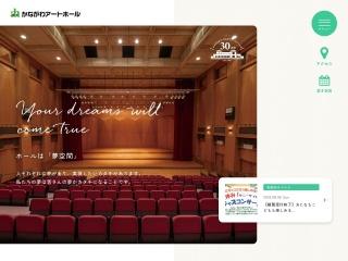 神奈川県立かながわアートホール