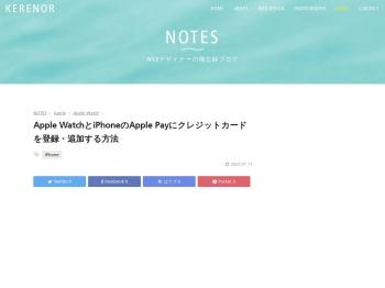 【解説】Apple WatchとiPhoneでクレジットカードを登録・追加して ...