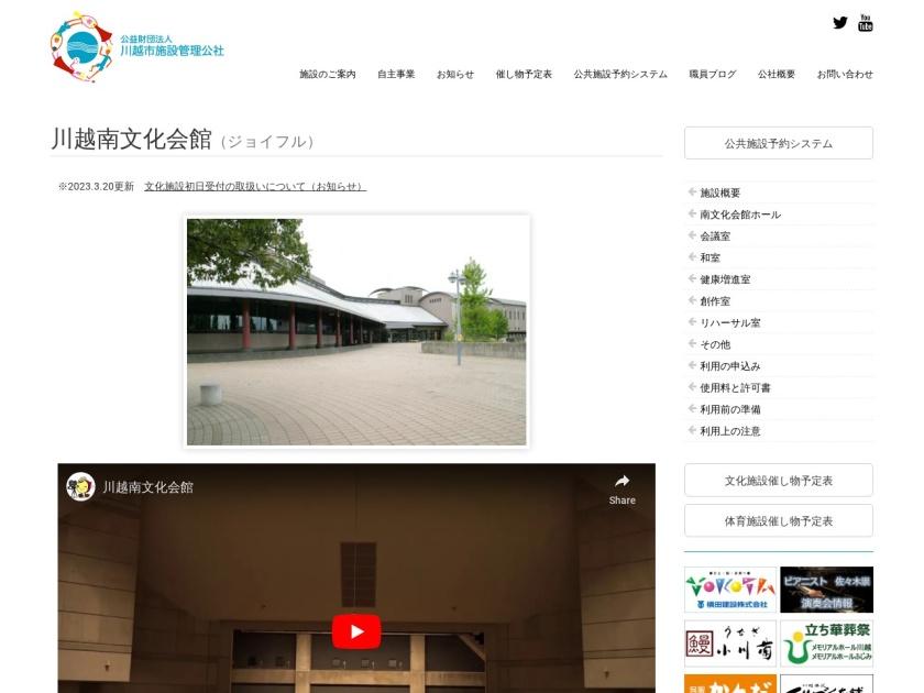 川越南文化会館(ジョイフル)