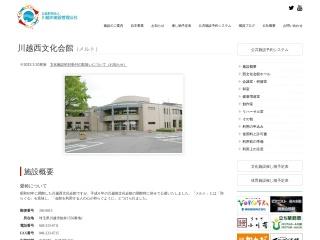 川越西文化会館(メルト)