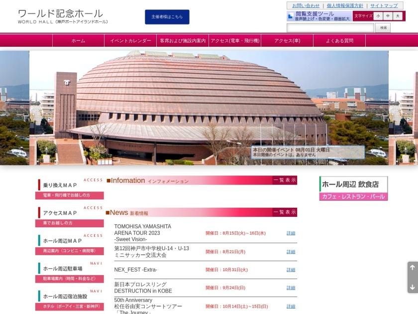 ワールド記念ホール(神戸ポートアイランドホール)