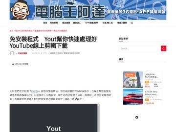 免安裝程式 Yout幫你快速處理好YouTube線上剪輯下載 - 電腦王阿達