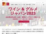 ワイン&グルメジャパン2014