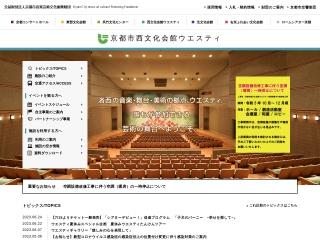 京都市西文化会館ウエスティ