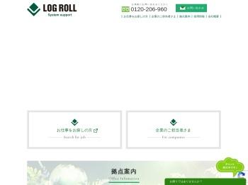 株式会社ログロール |短期・単発に強い人材派遣会社
