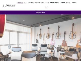 守山ギター道場