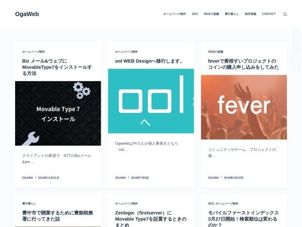 Ogaweb|大阪府豊中市ホームページ制作