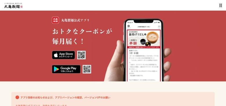 丸亀製麺公式アプリ | 讃岐釜揚げうどん 丸亀製麺