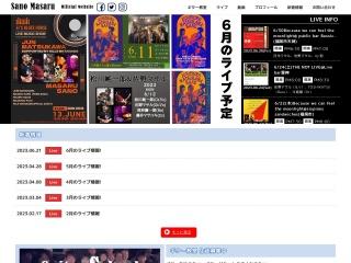 佐野マサルギター教室