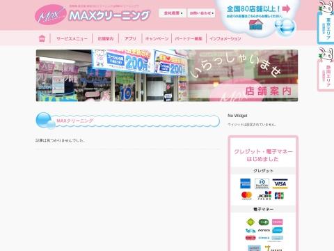 MAXクリーニング渋谷本町店幡ヶ谷クリーニング