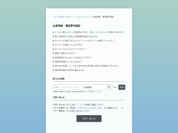 Mobage(モバゲー)by DeNA - 会員登録・電話番号認証