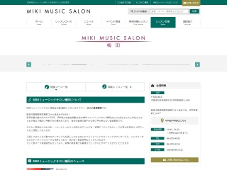 MIKIミュージックサロン梅田