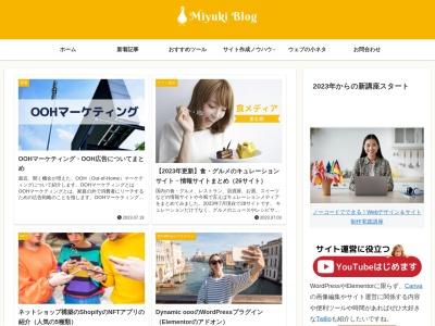 miyukiblogのスクリーンショット画像