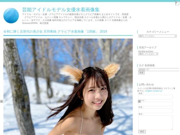 令和に輝く次世代の美少女 天羽希純 グラビア水着画像「135枚」 2019