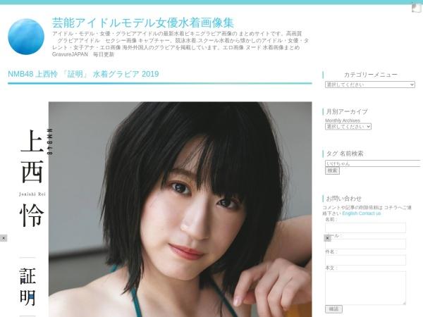 NMB48 上西怜 「証明」 水着グラビア 2019