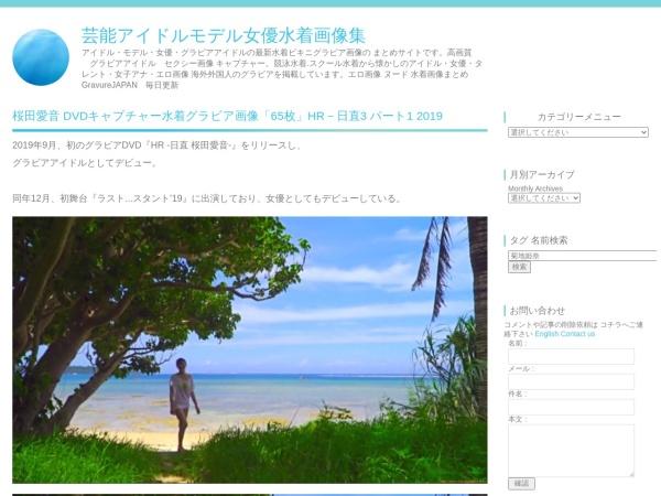 桜田愛音 DVDキャプチャー水着グラビア画像「65枚」HR-日直3 パート1  2019