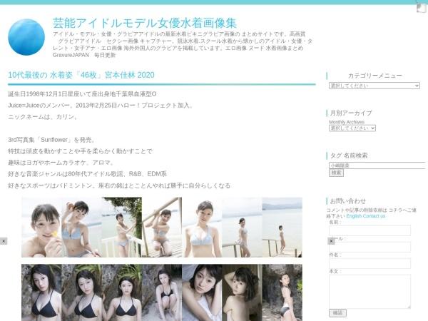 10代最後の 水着姿「46枚」宮本佳林 2020