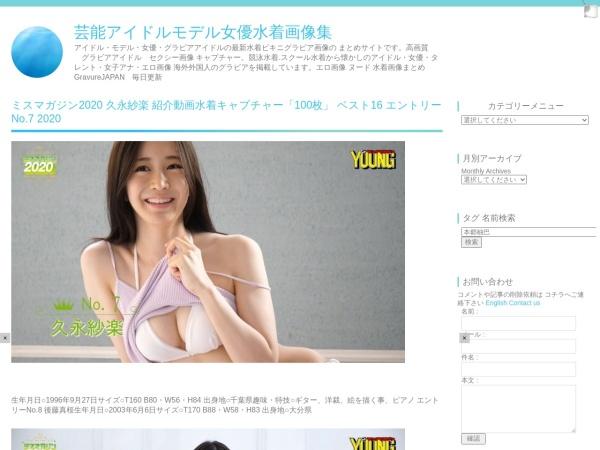 ミスマガジン2020 久永紗楽 紹介動画水着キャプチャー「100枚」 ベスト16 エントリーNo.7 2020