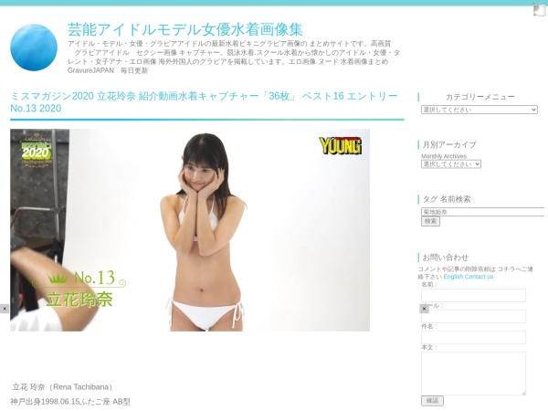 ミスマガジン2020 立花玲奈  紹介動画水着キャプチャー「36枚」 ベスト16 エントリーNo.13 2020