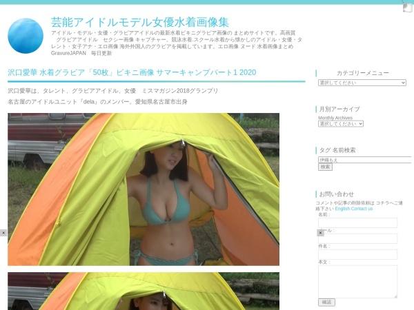 沢口愛華 水着グラビア「50枚」ビキニ画像 サマーキャンプパート1  2020