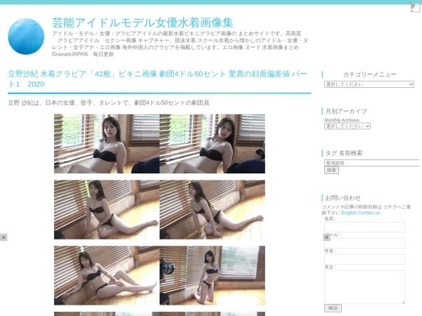 立野沙紀 水着グラビア「42枚」ビキニ画像 劇団4ドル50セント 驚異の顔面偏差値 パート1 2020