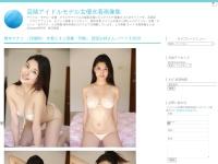 橋本マナミ (28歳時) 水着ビキニ画像「50枚」  誘惑お姉さん パート3 2016