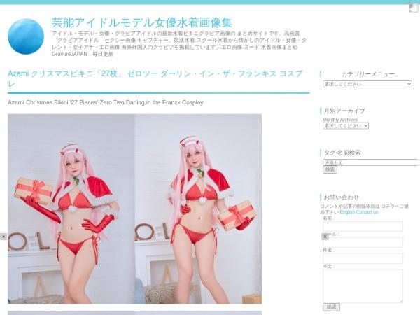 Azami クリスマスビキニ「27枚」 ゼロツー ダーリン・イン・ザ・フランキス コスプレ