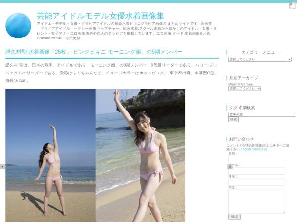 譜久村聖 水着画像「25枚」 ピンクビキニ モーニング娘。の9期メンバー