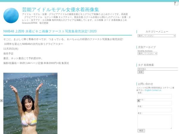 NMB48 上西怜 水着ビキニ画像ファースト写真集発売決定!  2020