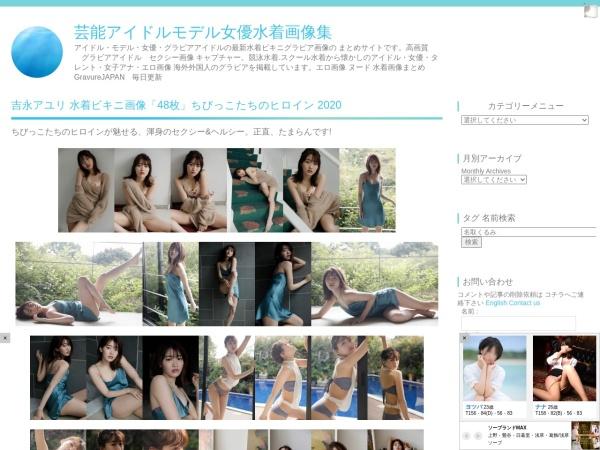 吉永アユリ 水着ビキニ画像「48枚」ちびっこたちのヒロイン 2020