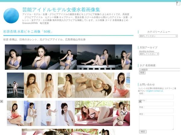杉原杏璃 水着ビキニ画像「50枚」
