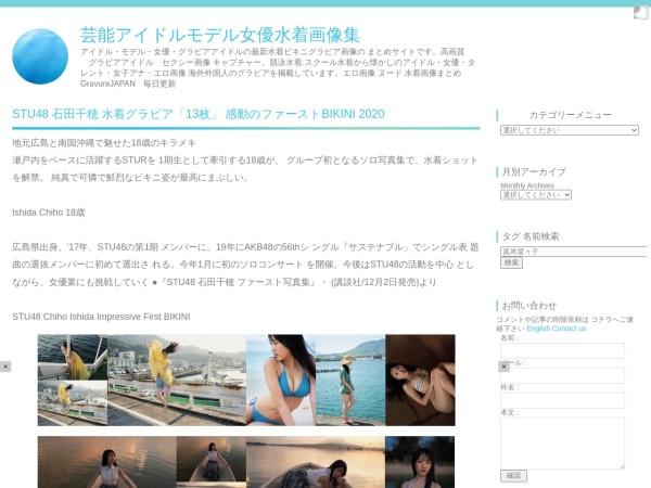 STU48 石田千穂 水着グラビア「13枚」 感動のファーストBIKINI  2020