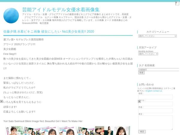 佐藤夕璃 水着ビキニ画像 彼女にしたい No1美少女発見!! 2020