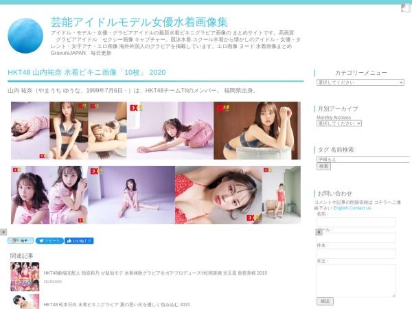 HKT48 山内祐奈 水着ビキニ画像「10枚」 2020