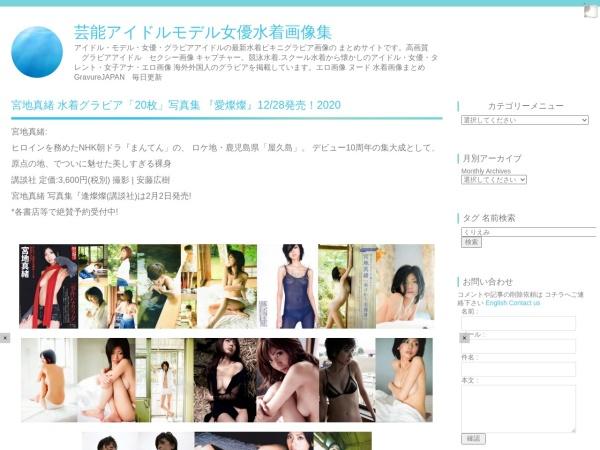 宮地真緒  水着グラビア「20枚」ヌード写真集 『愛燦燦』12/28発売!2020