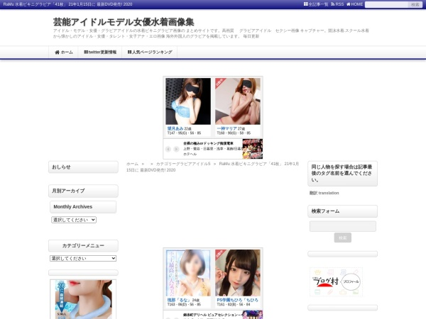 RaMu 水着ビキニグラビア「41枚」 21年1月15日に 最新DVD発売! 2020