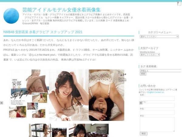 NMB48 安部若菜 水着グラビア ステップアップ 2021