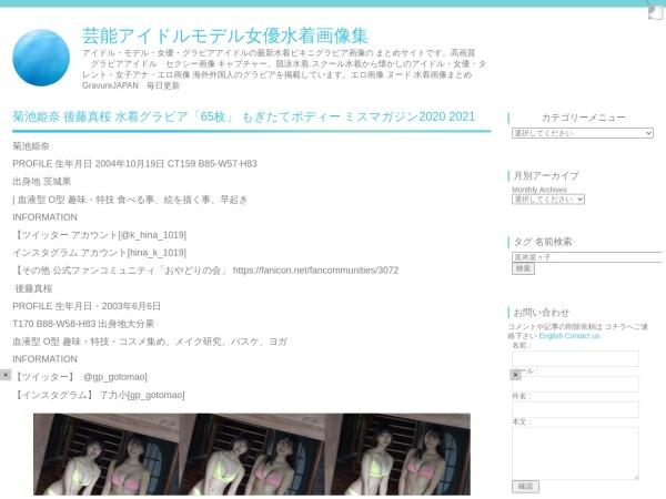 菊池姫奈 後藤真桜 水着グラビア「65枚」 もぎたてボディー ミスマガジン2020 2021