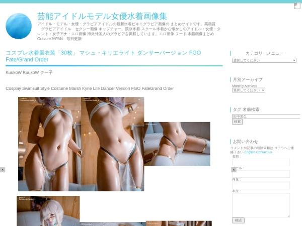 コスプレ水着風衣装「30枚」 マシュ・キリエライト ダンサーバージョン FGO Fate/Grand Order