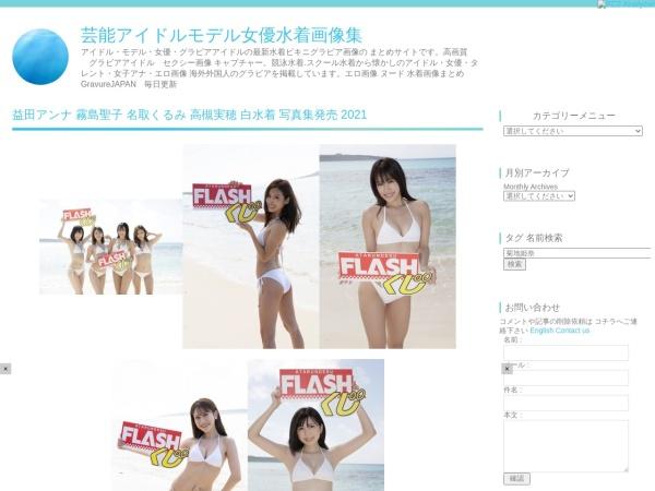 益田アンナ 霧島聖子 名取くるみ 高槻実穂 白水着 写真集発売 2021