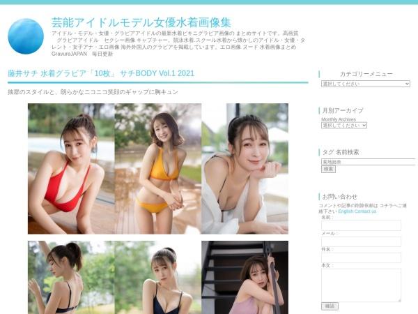 藤井サチ 水着グラビア「10枚」 サチBODY Vol.1 2021