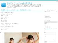 沢口愛華 水着ビキニグラビア「13枚」 高校卒業記念 Vol.3  2021