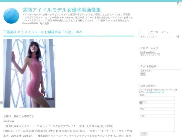 工藤美桜 キラメイジャーのお嬢様水着「11枚」 2021