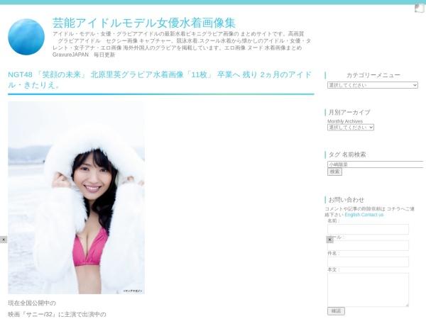 NGT48 「笑顔の未来」 北原里英グラビア水着画像「11枚」  卒業へ 残り 2ヵ月のアイドル・きたりえ。
