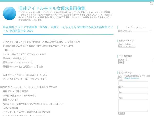新谷真由 グラビア水着画像「305枚」 可愛くっえちえちなSNS世代の美少女高校生アイドル 令和的美少女 2020